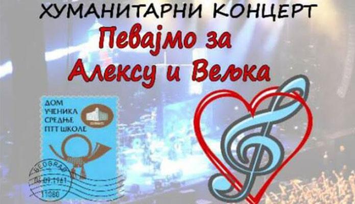 Pevajmo za Aleksu i Veljka