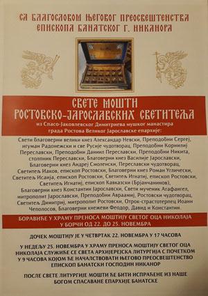Svete mošti Rostovsko-Jaroslavskih svetitelja