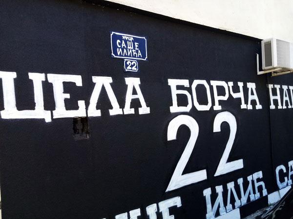 Navijači Partizana Ilić Saši