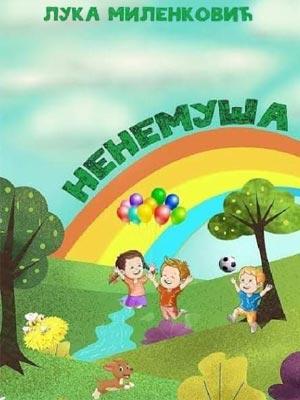 Ненемуша - Лука Миленковић - Збирка песама за децу